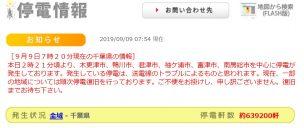 千葉県の停電軒数は約639200軒