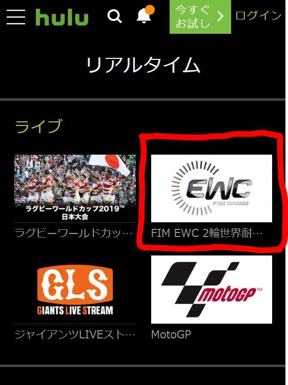HuluでFIM EWC2019の第1戦フランス・ボルドールが生配信される