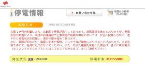 神奈川県全域の停電軒数が約115500軒