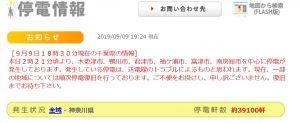 神奈川県全域の停電軒数が約39100軒(9日19時30分現在)