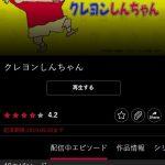 【クレヨンしんちゃんスペシャル】9月13日の見逃し動画を無料視聴する方法はある?再放送の日程も調査!