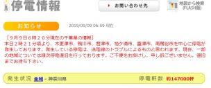 神奈川県の停電住戸数