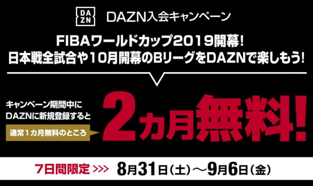 DAZNは8月31日から9月6日限定で無料期間が2ヶ月に延長されます。