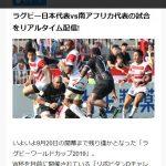 【リポビタンDチャレンジカップ2019】日本対南アフリカ戦のリアルタイム配信動画を無料視聴する方法!