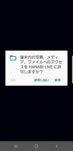 HANABI LIVEアプリに端末内の写真、メディア、ファイルへのアクセスを許可する