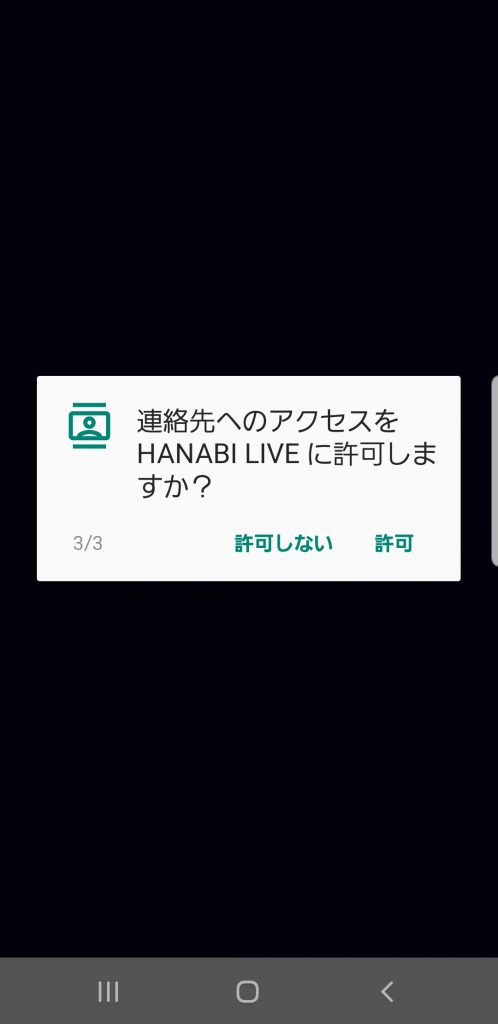 HANABI LIVEアプリに連絡先へのアクセスを許可する