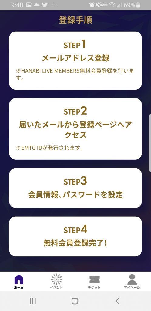 HANABI LIVEアプリの登録手順を確認