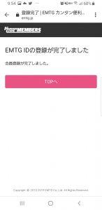 HANABI LIVEアプリの登録が完了!