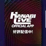 HANABI LIVEアプリの登録手順・方法と使い方を画像でわかりやすく解説