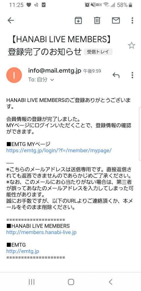 HANABI LIVE登録完了のメールが届く