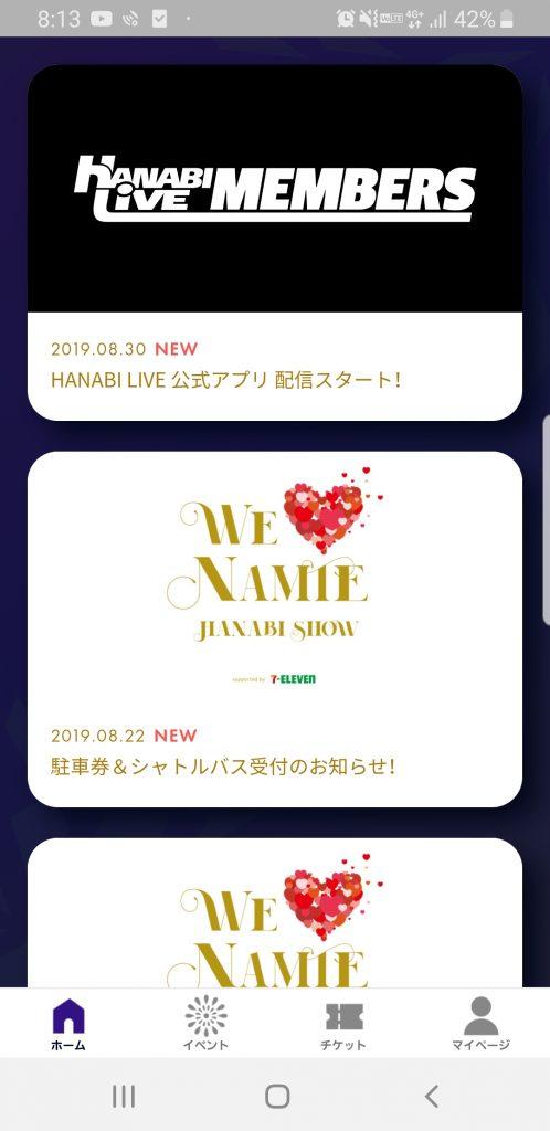HANABI LIVEアプリを起動するとすぐに新着情報が見られる