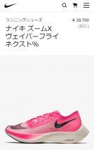 NIKEの公式オンラインショップでヴェイパーフライネクストのピンクが販売されている