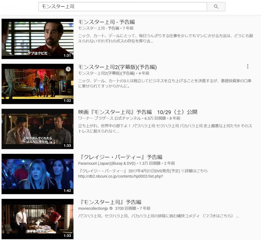 You Tubeではモンスター上司のフル動画は配信されていない