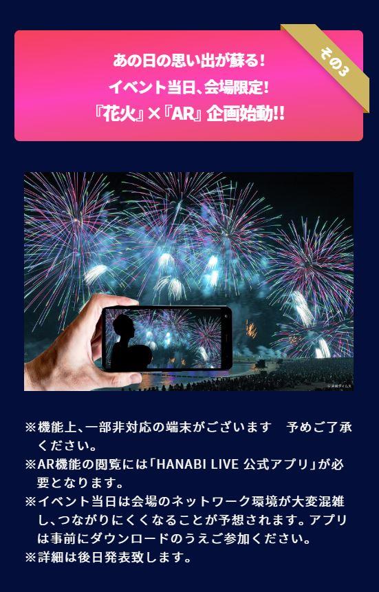 HANABI LIVEアプリでAR機能が楽しめる