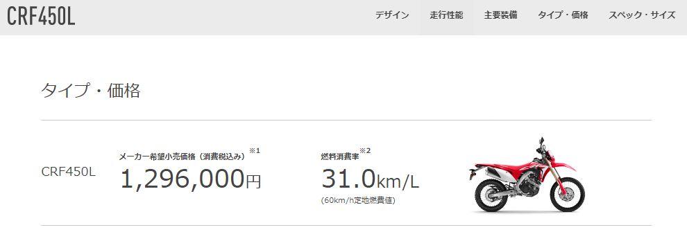 CRF450Lの値段は1,296,000円