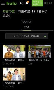 Huluで有吉の壁12(10月2日)のスピンオフ作品「有吉の壁12 若手予選会」を配信中