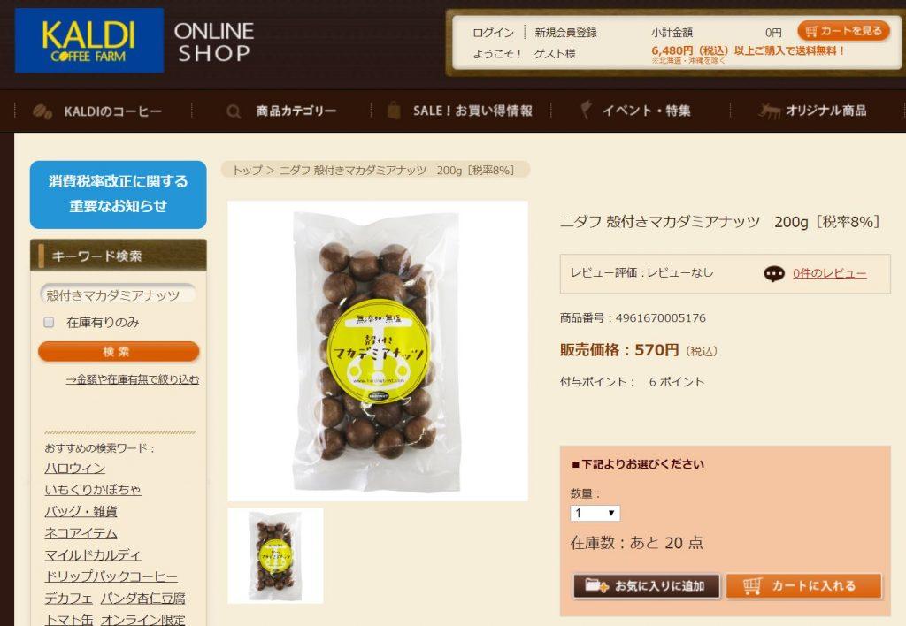 KALDIのオンラインショップで殻付きマカダミアナッツが販売されている