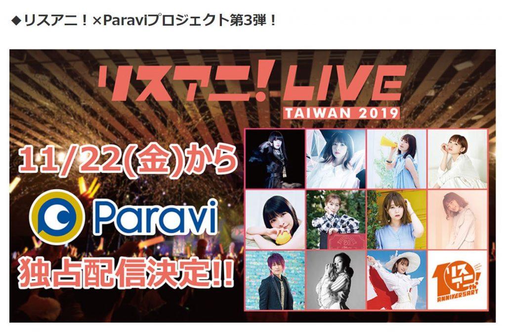 リスアニライブ台湾2019の見逃し動画配信がParaviで独占配信決定