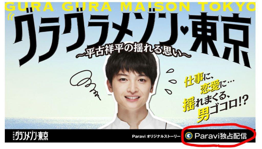 グランメゾン東京のスピンオフドラマがParaviで独占配信される