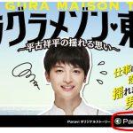 グランメゾン東京のスピンオフドラマ動画を無料視聴する方法!見逃し配信も調査