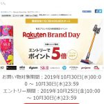 【2019】楽天ブランドデ-(10月30日)の目玉オススメ商品を紹介!対象ショップ・ブランドも一覧で!