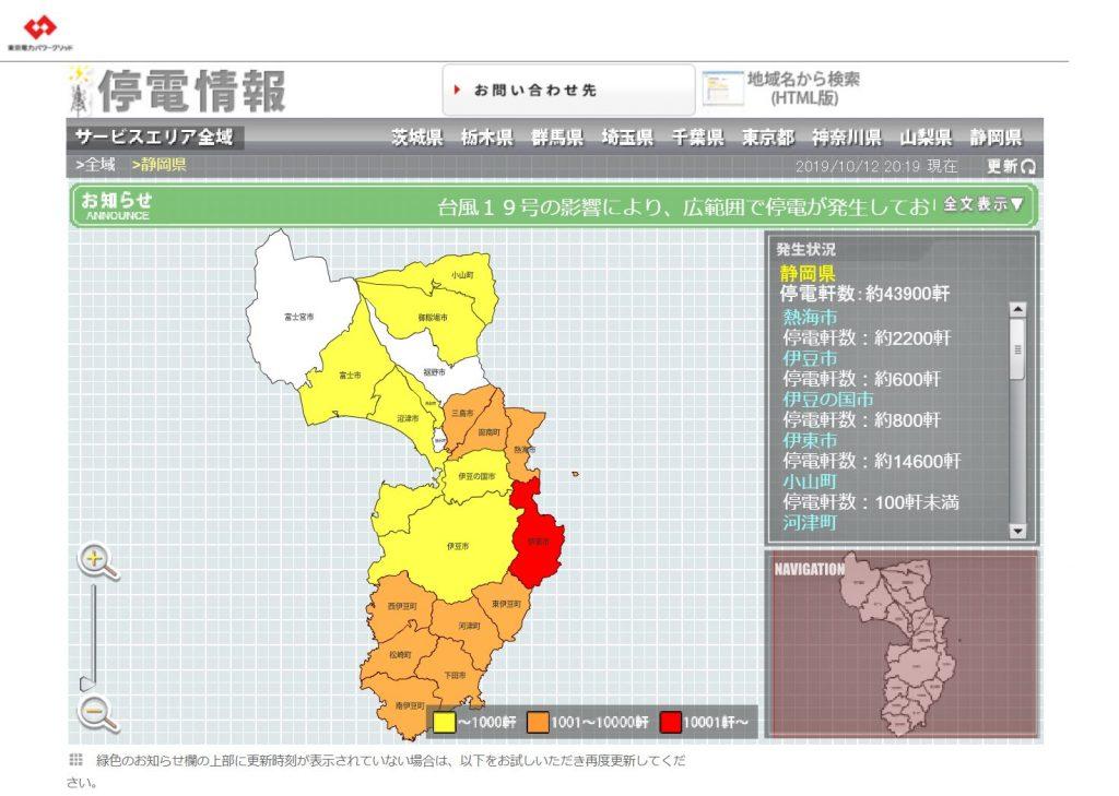 静岡県全域の停電状況