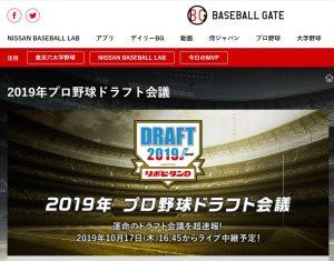 ベースボールゲートでドラフト会議2019がネット配信される