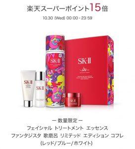 SK-II 楽天ブランドデ-の目玉オススメ商品
