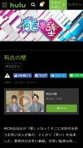 Huluで有吉の壁の過去動画が見放題(11月2日までの期間限定)