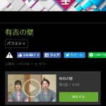 【2019】有吉の壁12(10月2日)の見逃し動画を無料視聴する方法!再放送の日程も調査!