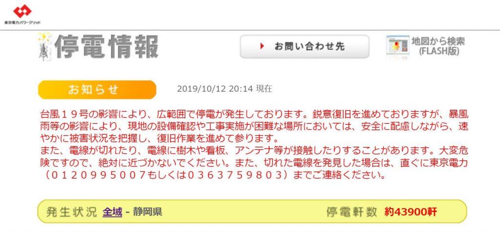 静岡県の最新停電軒数