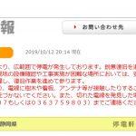 【台風19号】静岡県の停電情報・被害状況!復旧の時間・目処はいつになるか調査!