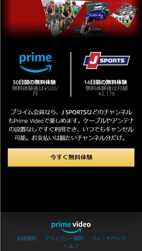 AmazonプライムビデオでJ SPORTSが14日間無料で使える