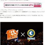 リスアニライブ台湾2019のリアルタイム生中継無料動画をネット配信で視聴できる?見逃し配信は見れる?
