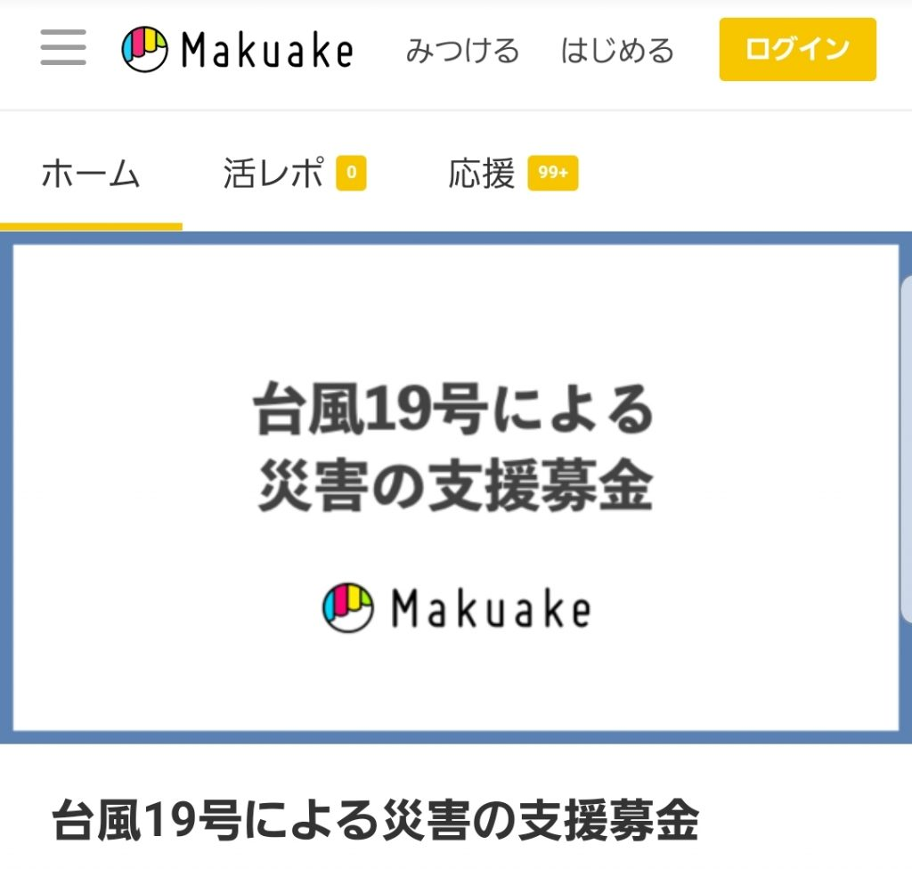 マクアケの募金サイト