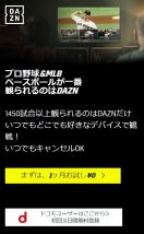 DAZNは1ヶ月無料で使えてCSが全試合視聴可能