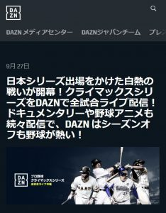 DAZNでクライマックスシリーズが全試合リアルタイム生中継配信される