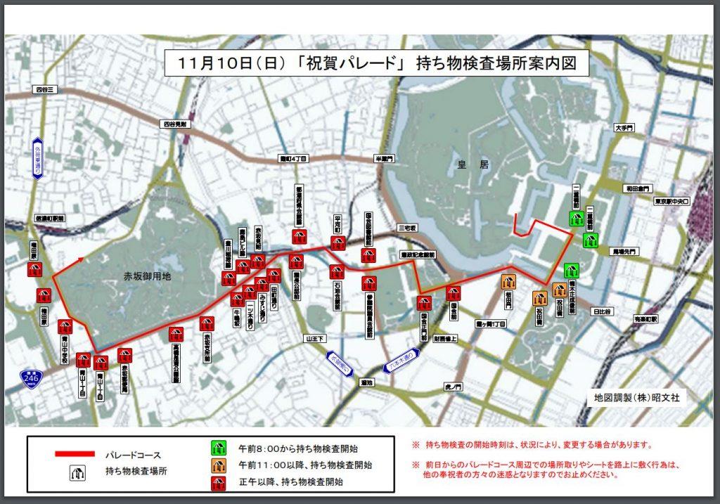 祝賀パレードの手荷物検査場の地図