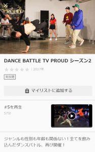 DANCE BATTLE TV PROUDシリーズがU-NEXTの見放題作品動画