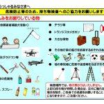 【祝賀パレード】持ち込み禁止の物リスト一覧まとめ!手荷物検査場の場所も地図で確認