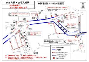 永田町駅と赤坂見附駅の出入口の規制場所と迂回ルート