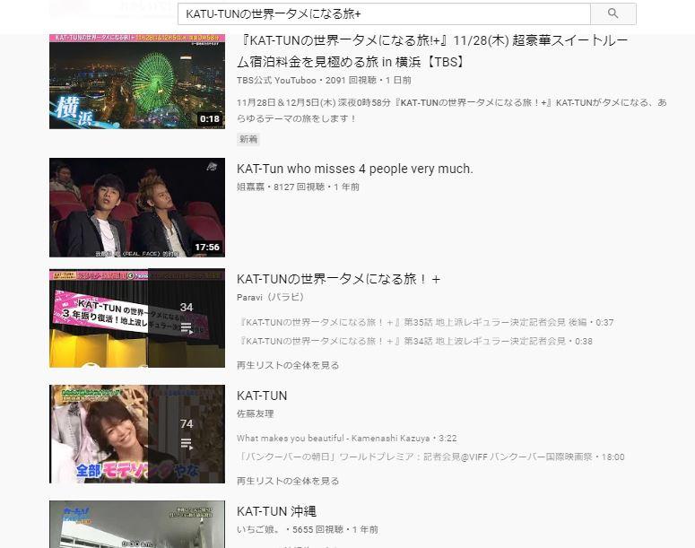youtubeでのKATU-TUNの世界一タメになる旅+の過去動画・バックナンバーの配信状況一覧