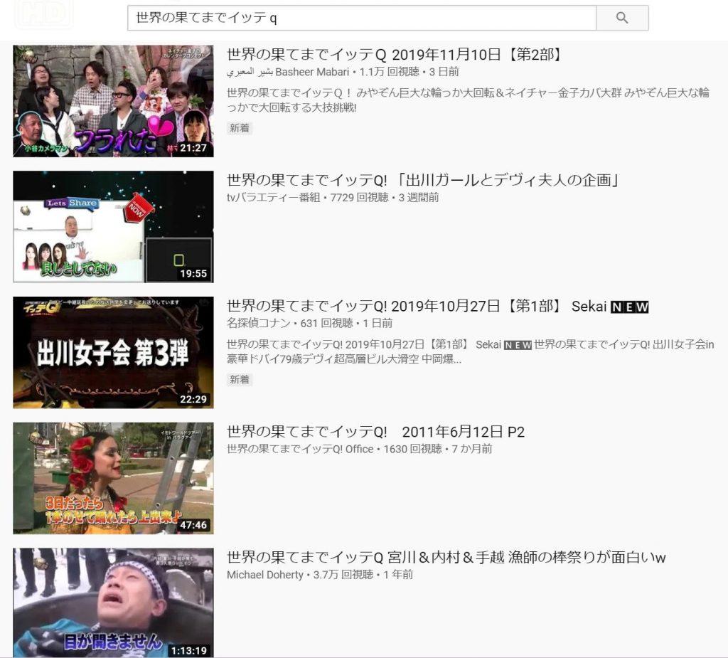 You Tubeの世界の果てまでイッテQの過去動画の配信状況一覧