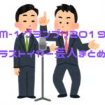 【M-1グランプリ2019】ラストイヤーの芸人一覧まとめ!