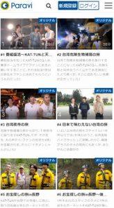Paraviで配信されているKAT-TUNの世界一タメになる旅の過去動画・バックナンバーの配信状況一覧