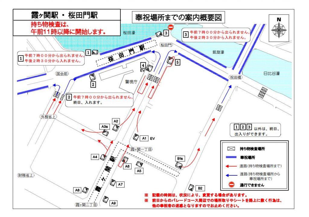 霞ヶ関駅・桜田門駅の出入口の規制場所と迂回ルート