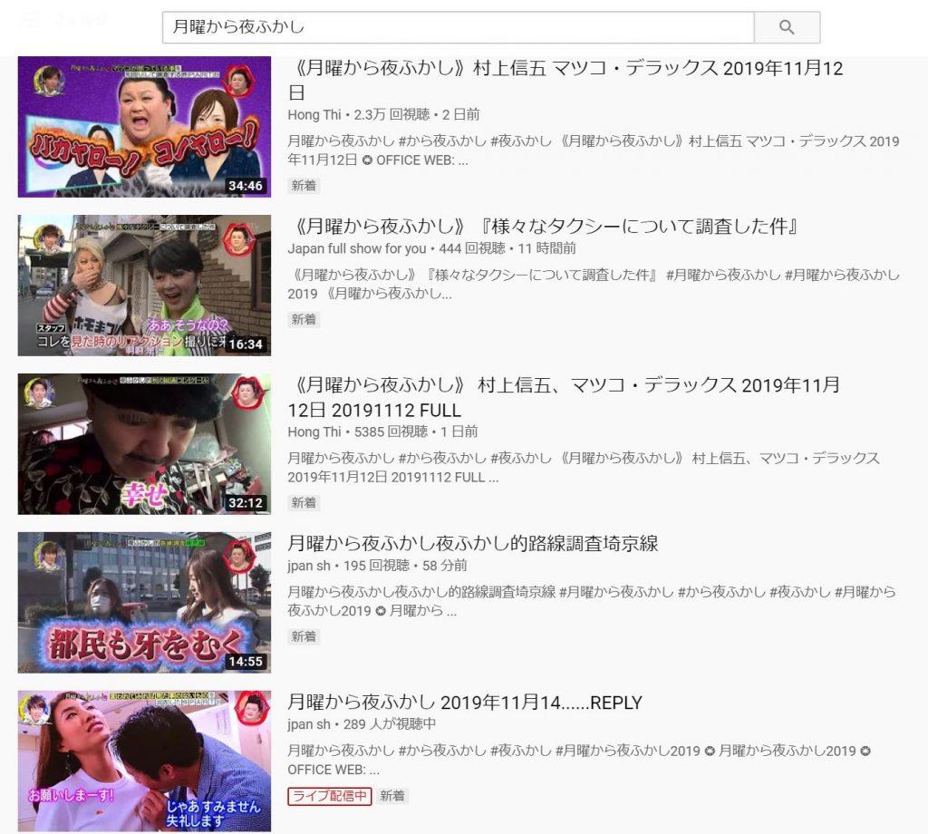 You Tubeで配信している月曜から夜ふかしの過去動画・バックナンバー一覧