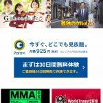 KAT-TUNの世界一タメになる旅!の見逃し配信動画は見れる?バックナンバー・過去動画を無料で見る方法も