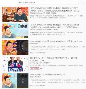 youtubeでのマツコの知らない世界の過去動画・バックナンバーの配信状況一覧