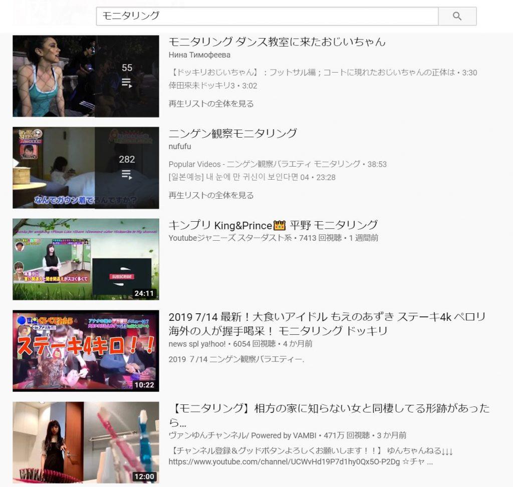 youtubeで配信されているモニタリングの過去動画・バックナンバー一覧